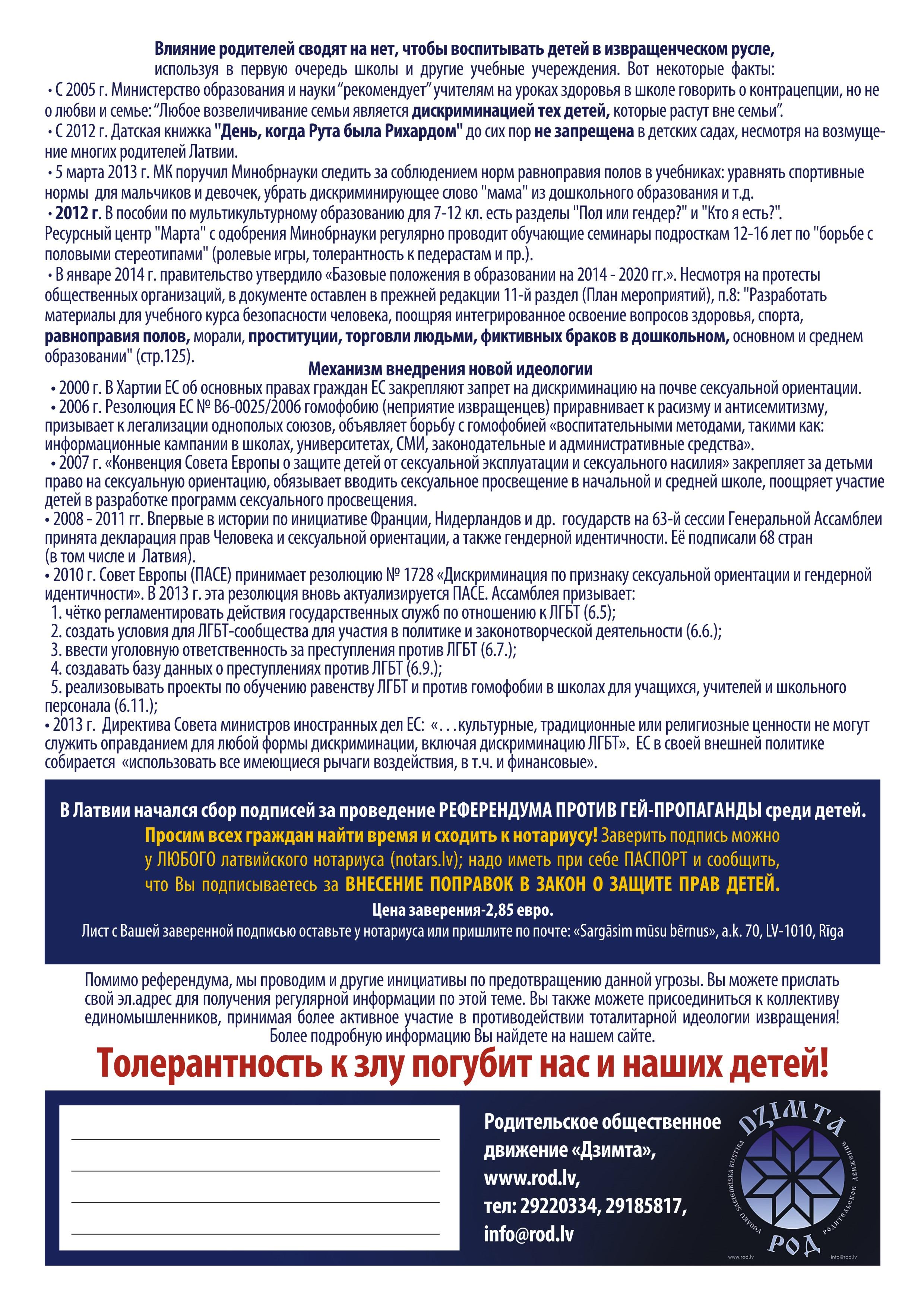 http://rod.lv/files/agitation/euro-sodom2.jpg