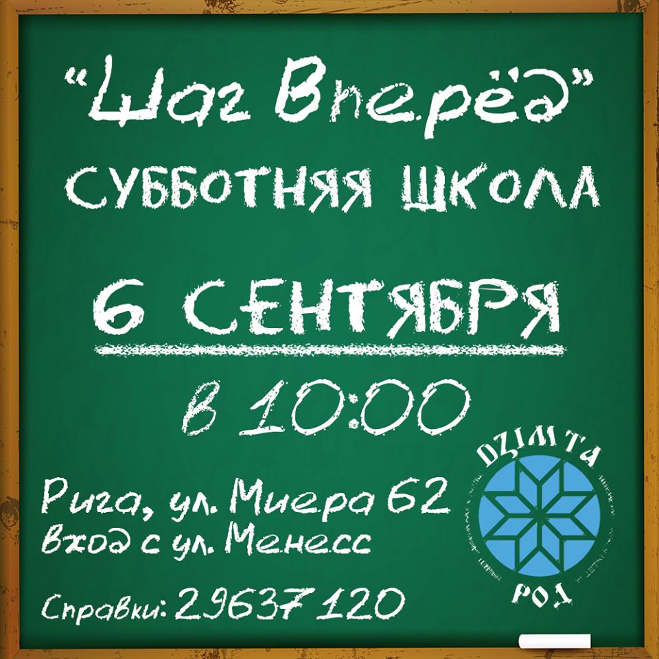 «Шаг вперёд»— субботняя школа. 6 сентября в 10:00 по адресу Рига, ул. Миера 62, вход с ул. Менесс. Телефон для справок: 29637120