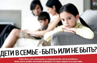 Дети в семье — быть или не быть?
