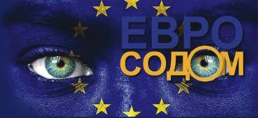 Евро-содом